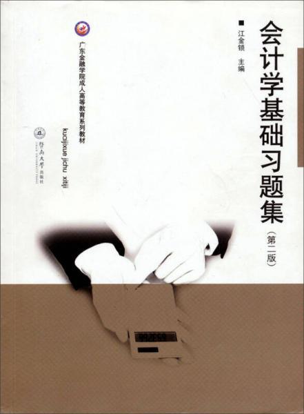 广东金融学院成人高等教育系列教材:会计学基础习题集(第二版)