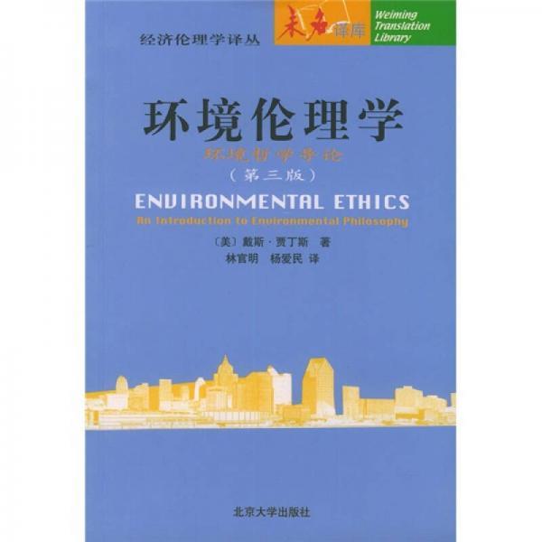 环境伦理学