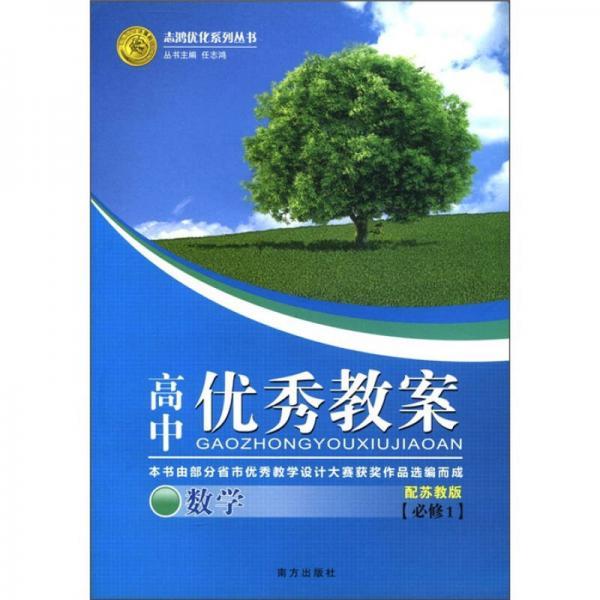 志鸿优化系列丛书·高中优秀教案:数学(必修1)(配苏教版)