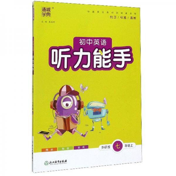 初中英语听力能手(七年级上外研版)