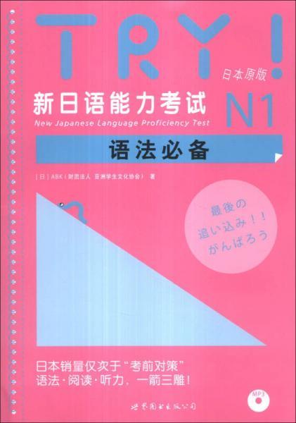 新日语能力考试N1语法必备 TRY