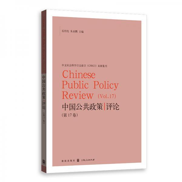 中国公共政策评论(第17卷)