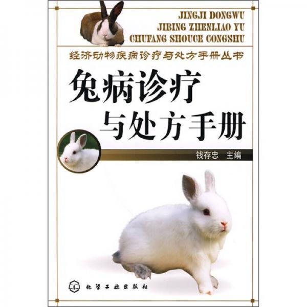 兔病诊疗与处方手册