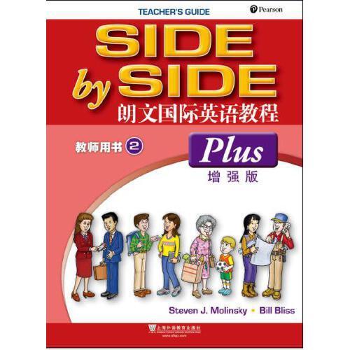 朗文国际英语教程(增强版)教师用书 第2册