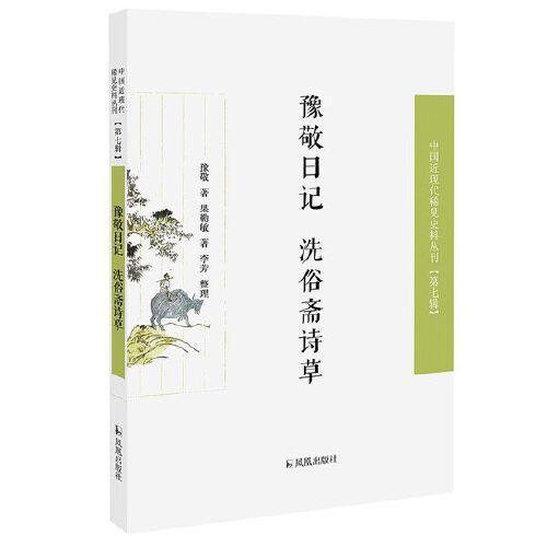 豫敬日记 洗俗斋诗草(近现代稀见史料丛刊第七辑)