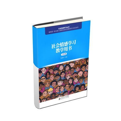 社会情感学习教学用书(三年级)