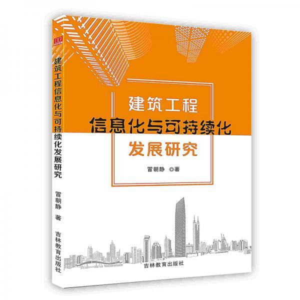 建筑工程信息化与可持续化发展研究