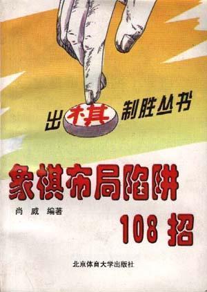 象棋布局陷阱108招