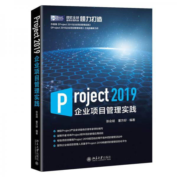 Project2019企业项目管理实践