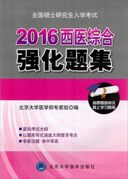 全国硕士研究生入学考试西医综合强化题集(第2版)