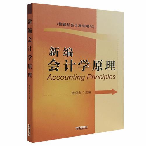 新编会计学原理