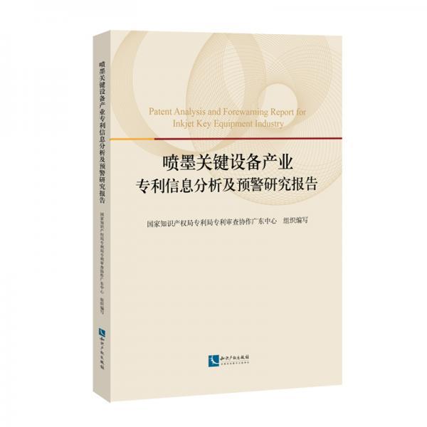 喷墨关键设备产业专利信息分析及预警研究报告
