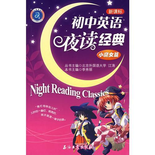 初中英语夜读经典——小魔女篇