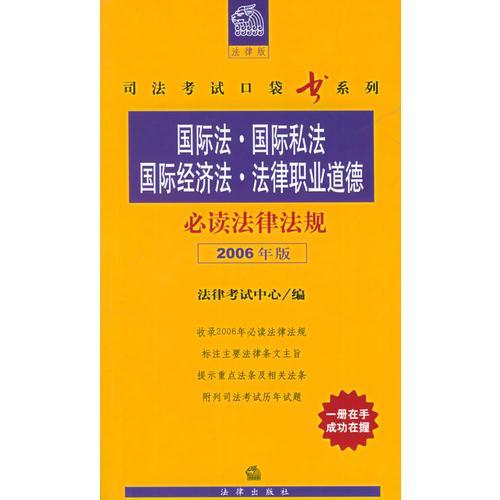 国际法·国际私法·国际经济法·法律职业道德必读法律法规(2006年版)