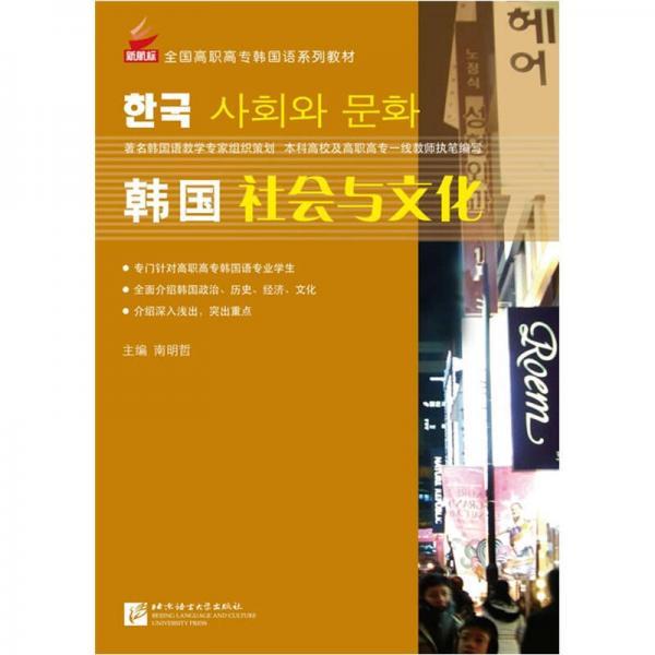 全国高职高专韩国语系列教材:韩国社会与文化