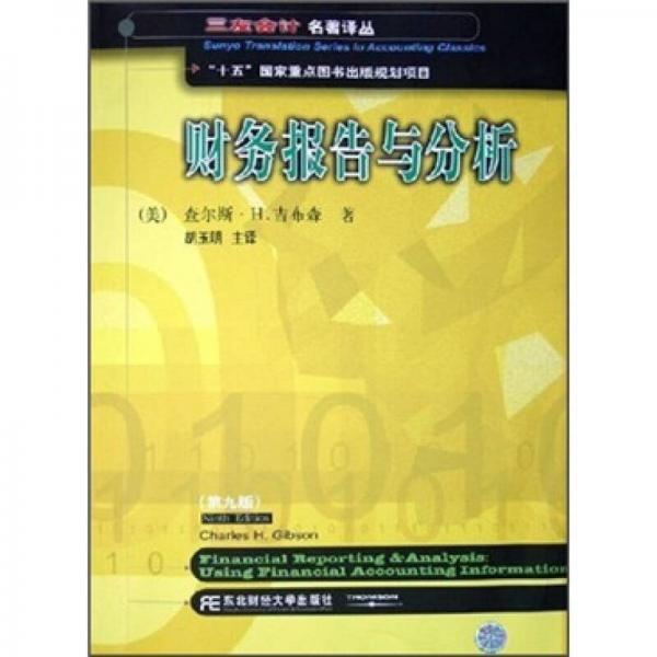 财务报告与分析(第9版)