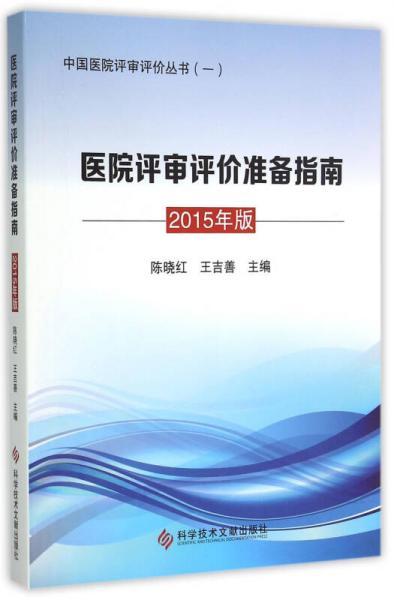 医院评审评价准备指南 2015年版