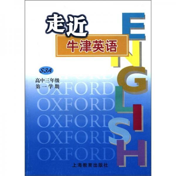 走近牛津英语:高中3年级(第1学期)(S3A)