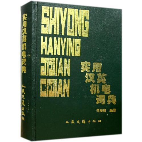 实用汉英机电词典
