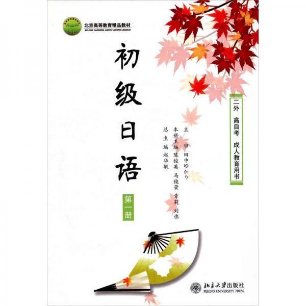 初级日语(第一册)