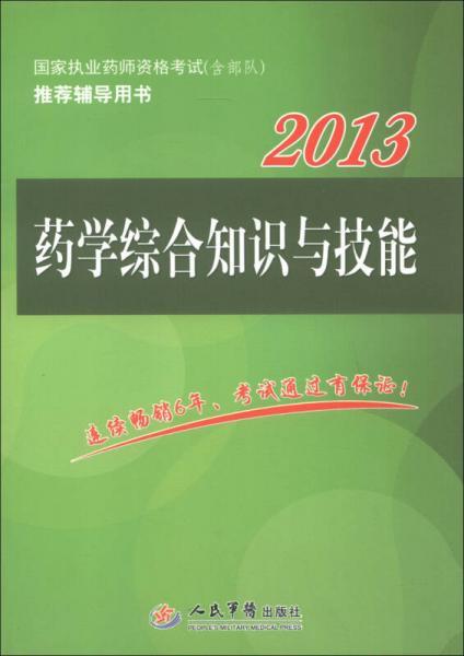 2013药学综合知识与技能(第2版)