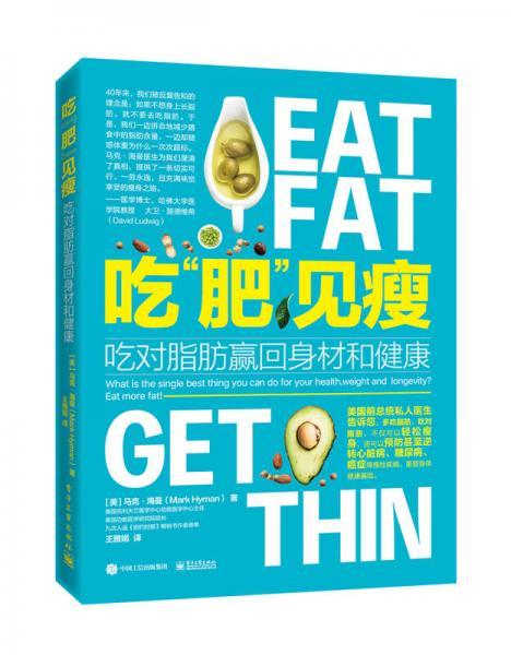 """吃""""肥""""见瘦:吃对脂肪赢回身材和健康"""
