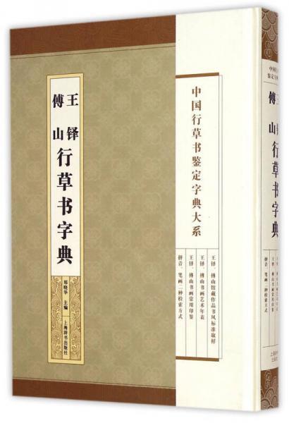 中国行草书鉴定字典大系·王铎 傅山 行草书字典