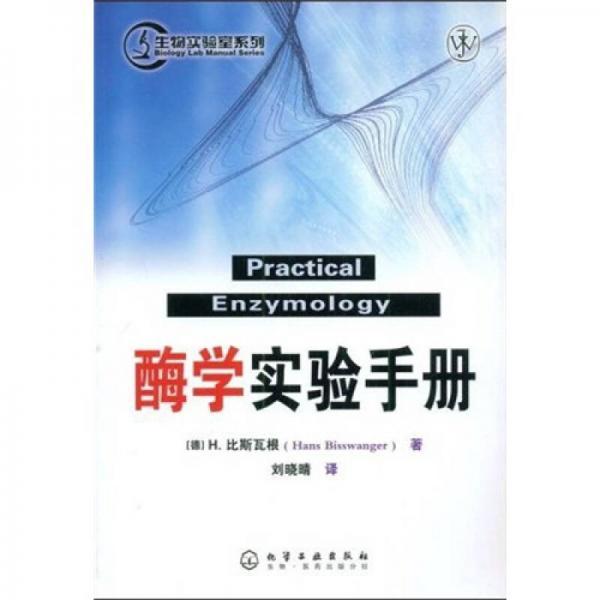 酶学实验手册