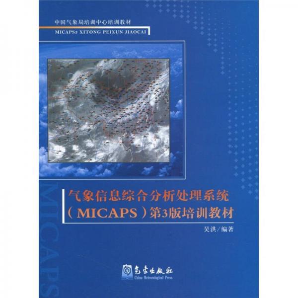 中国气象局培训中心培训教材:气象信息综合分析处理系统第3版培训教材