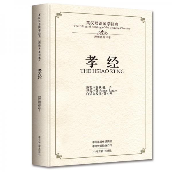 孝经·英汉双语国学经典(理雅各英译本)