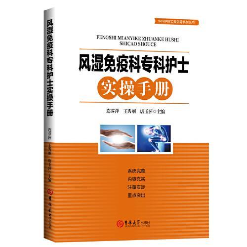 风湿免疫科专科护士实操手册