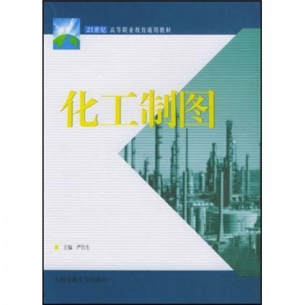 化工制图/21世纪高等职业教育通用教材