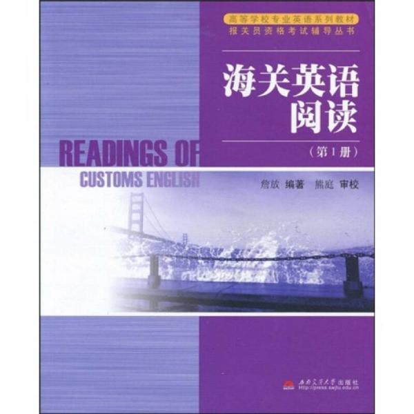 高等学校专业英语系列材·报关员资格考试辅导丛书:海关英语阅读(第1册)