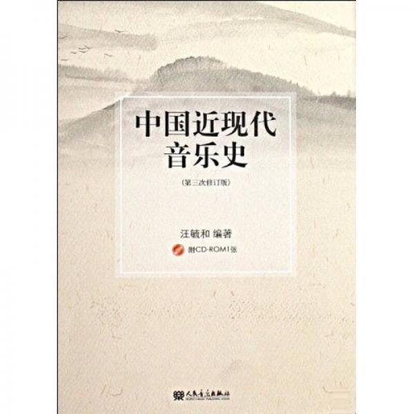 中国近现代音乐史