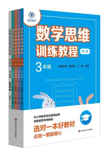 数学思维训练教程·三年级(第二版)