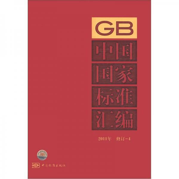 中国国家标准汇编(2011年)(修订4)