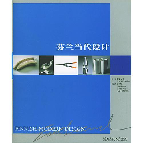 芬兰当代设计