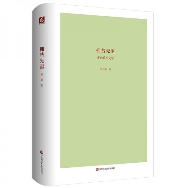 """拥彗先驱:走向政治史学(刘小枫新作,关注政治史学问题,思考近十年来的""""世界史热"""",展示独特历史观)"""