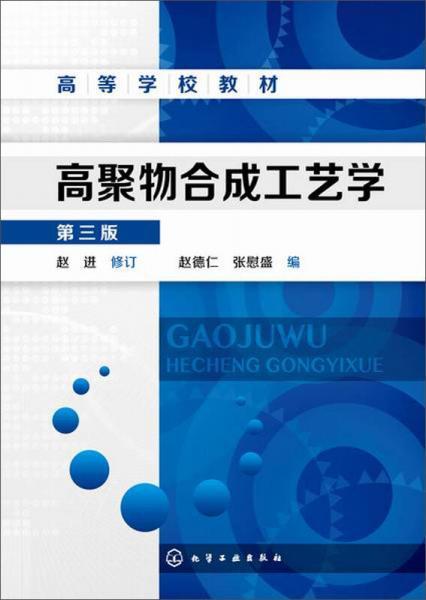 高聚物合成工艺学(第三版)/高等学校教材