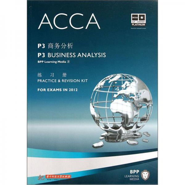 P3 商务分析 练习册 ACCA