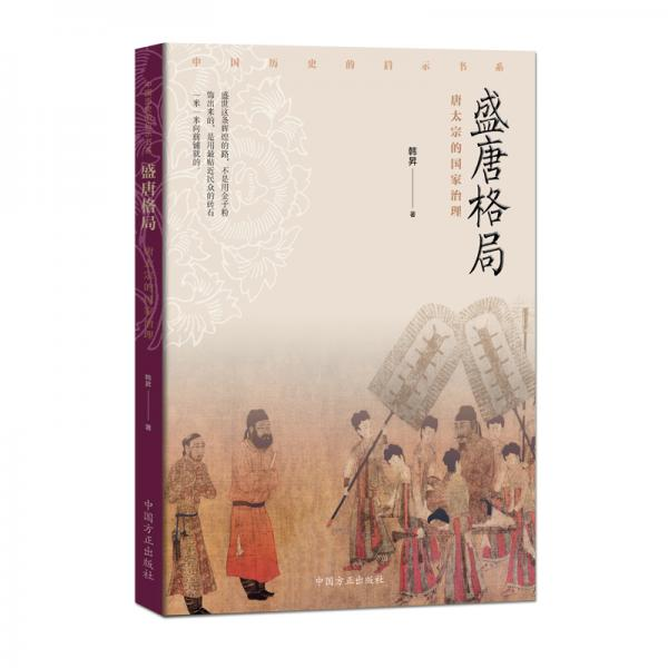 盛唐格局——唐太宗的国家治理