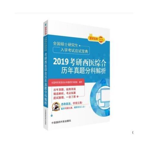 2019考研西医综合历年真题分科解析(全国硕士研究生入学考试应试宝典)