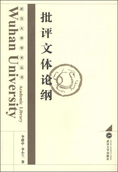武汉大学学术丛书:批评文体论纲