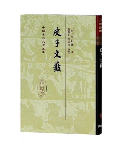 中国古典文学丛书:皮子文薮