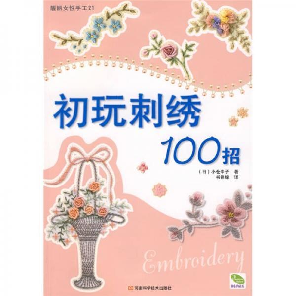 初玩刺绣100招