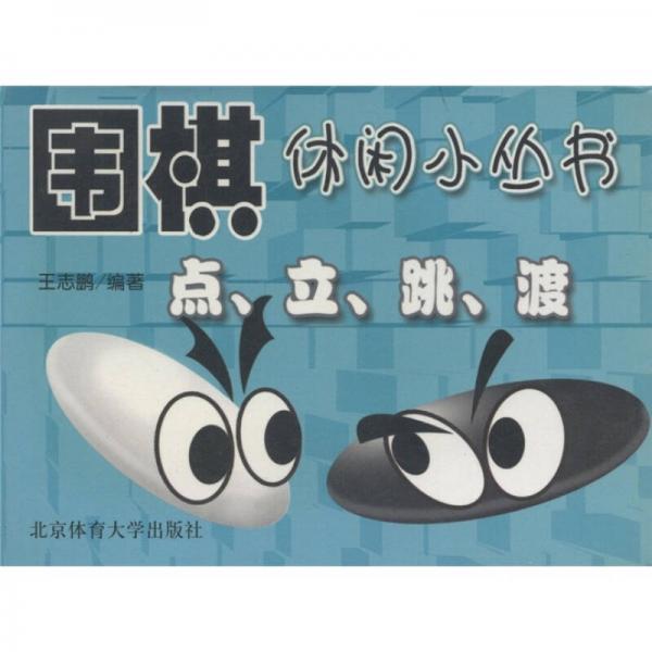 围棋休闲小丛书:点·立·跳·渡