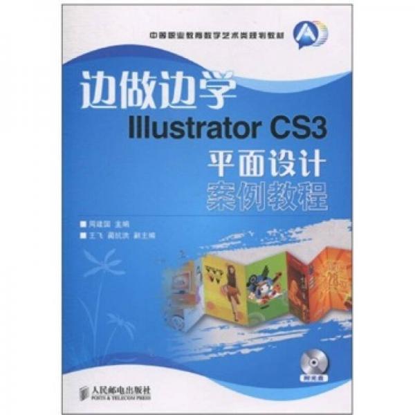 边做边学Illustrator CS3平面设计案例教程-附光盘