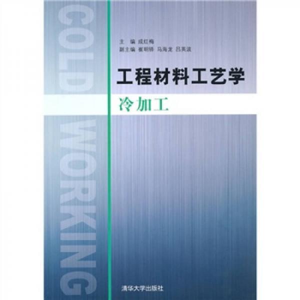 工程材料工艺学(冷加工)