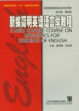 简明英语语言学教程(修订版)