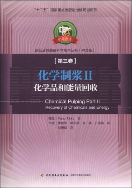 化学制浆2:化学品和能量回收